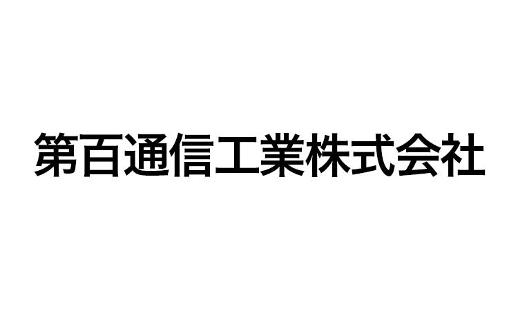 第百通信工業株式会社