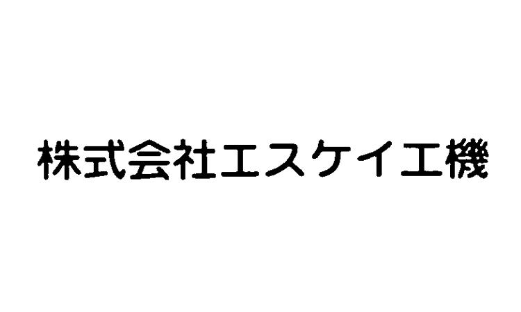 株式会社エスケイ工機