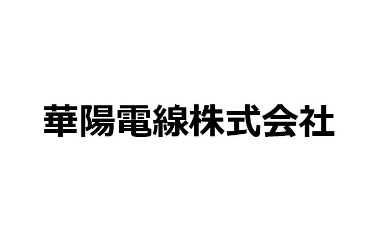 華陽電線株式会社
