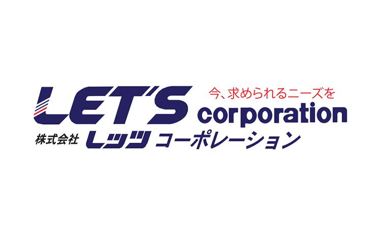 株式会社レッツコーポレーション