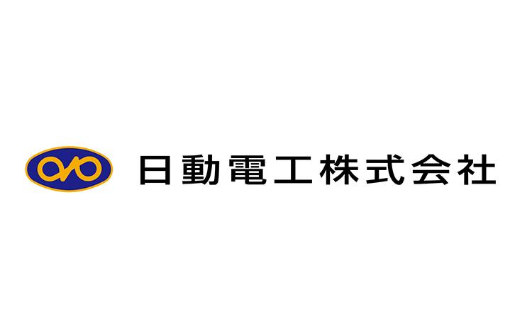 日動電工株式会社