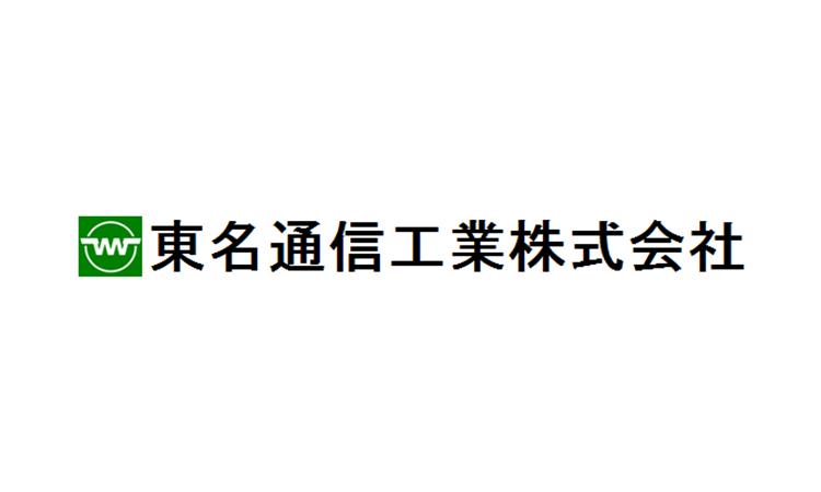 東名通信工業株式会社