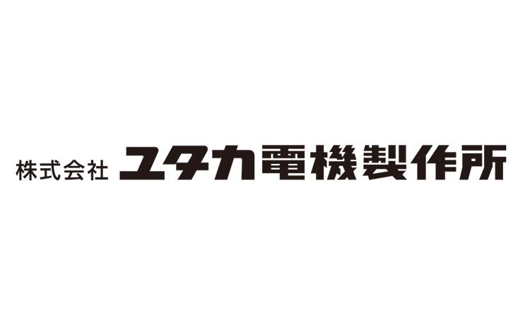 株式会社ユタカ電機製作所