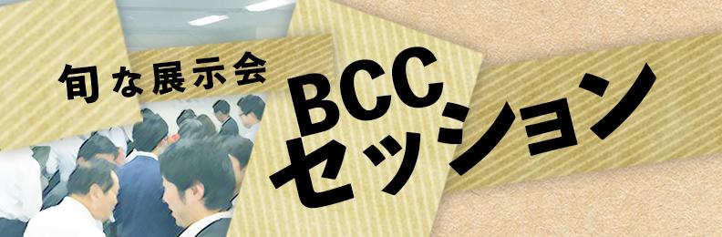 BCCセッション