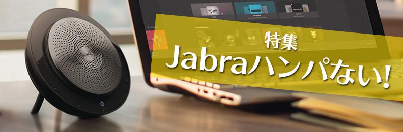 Jabra特集
